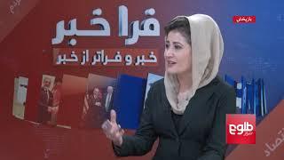 FARAKHABAR: Zarif's Taliban Comments Spark Backlash