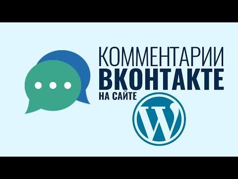 Добавляем комментарии Вконтакте на сайт WordPress без плагинов