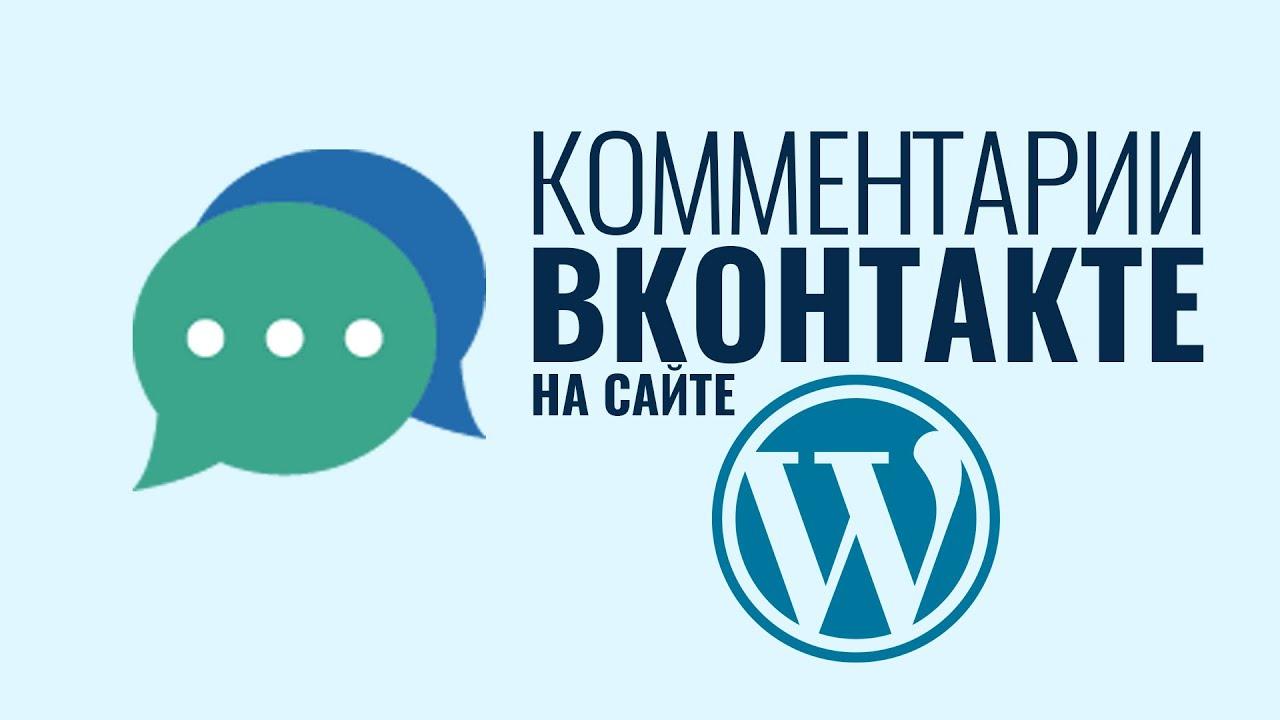 Комментарии ВКонтакте на сайт WordPress без плагинов • 1 • Финты WordPress