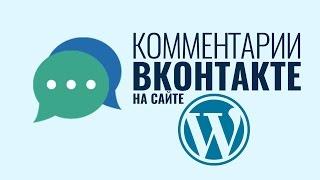 Добавляем комментарии Вконтакте на сайт WordPress без плагинов(, 2016-08-02T13:00:06.000Z)