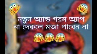 আগে আমন অ্যাপ দেখেন নাই 😱😱😱in bangla