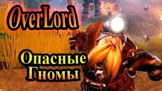 Прохождение Overlord Raising Hell (Повелитель Восстание Ада) - часть 14 - Опасные Гномы