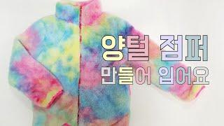 양털점퍼만들기/diy fur jacket/ 겨울자켓만들…