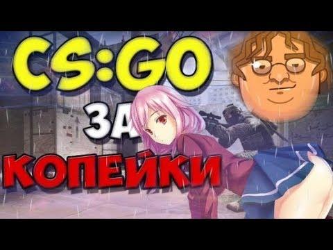 Купить ПРАЙМ кс го дешево Gamesell24.ru ИНВЕНТАРЬ НА 600 РУБЛЕЙ Buy Cs Go Account