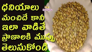 Coriander seeds | health tips | benefits | Side efects | dhaniyalu | for weight loss | Reduce belly
