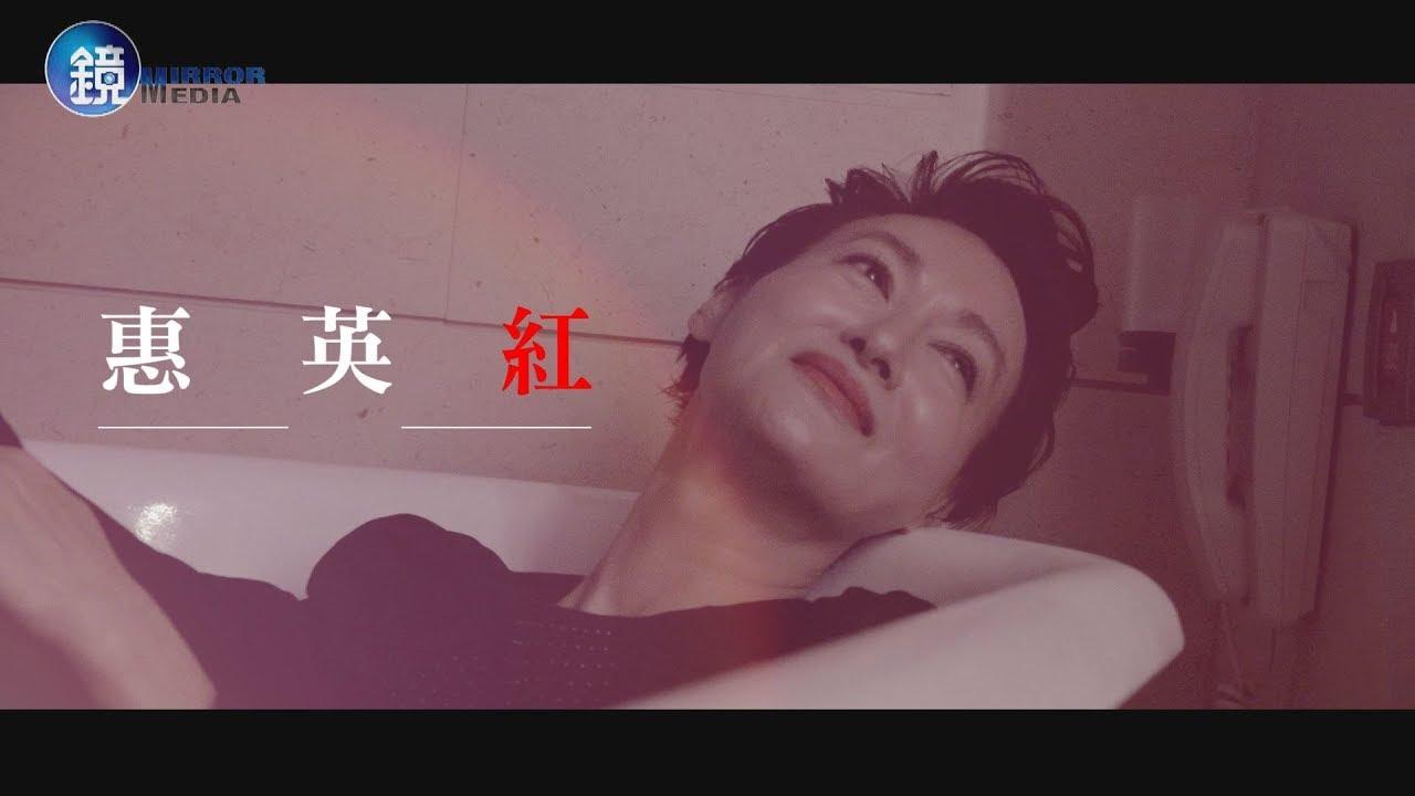 鏡週刊 鏡大咖》我的名字叫紅 惠英紅 - YouTube