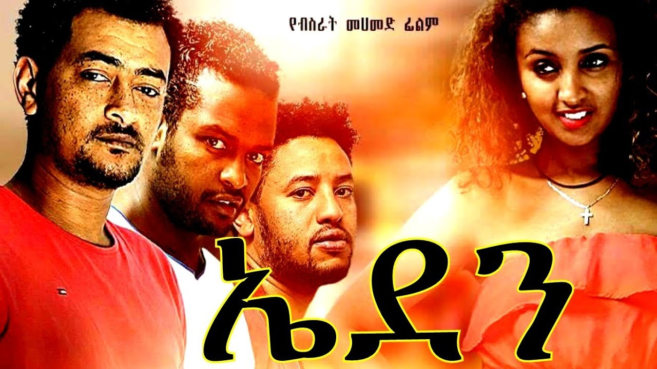 Eden (ኤደን) New Full Ethiopian Movie - 2016