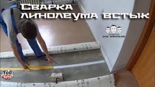 видео Сварка линолеума какой метод предпочтительнее