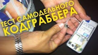 Взлом шлагбаума самодельным кодграббером(Обсудить компьютерную безопасность можно на моем новом форуме в этой ветке - http://www.dmyt.ru/forum/viewforum.php?f=7 Ссылка..., 2013-12-08T20:17:10.000Z)