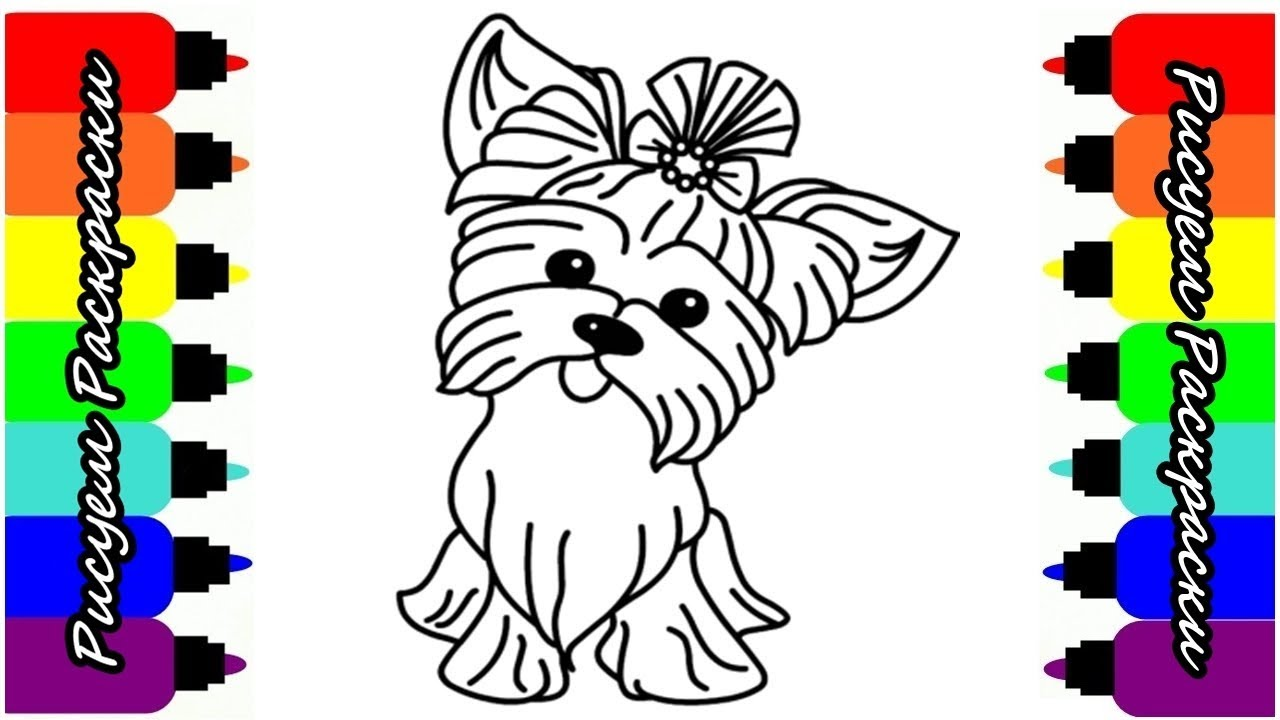 раскраска собака рисуем раскраски видео для детей Coloring Book Dog Draw Coloring Pages