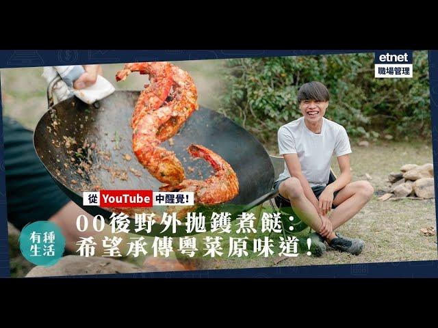 【野炊達人】從YouTube中醒覺!00後野外拋鑊煮餸:希望傳承粵菜原味道