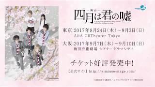 舞台「四月は君の嘘」 コミックス累計発行部数500万部突破の大人気青春...