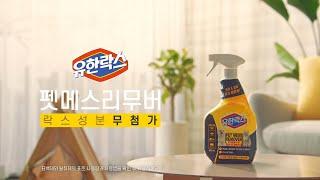제품 홍보영상 (유한락…