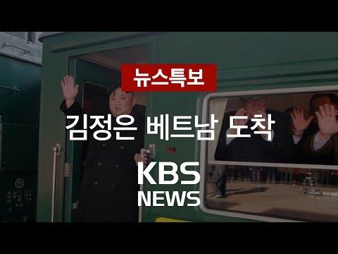 [특보 다시보기] 김정은 베트남 동당역 도착 현장 / KBS