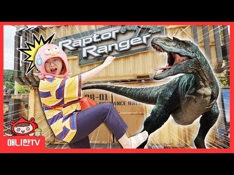 공룡섬을 탈출하라! ♥ 긴급상황 에버랜드 랩터 레인저 방탈출 Dinosaur Room Escape [애니한TV]