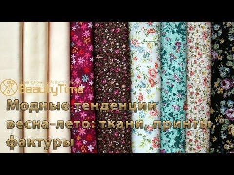 Модные тенденции весна-лето 2019: ткани, принты, фактуры