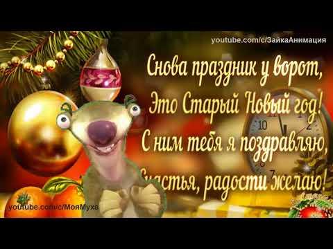 ZOOBE зайка  Самое Прикольное Поздравление со Старым Новым Годом - Смешные видео приколы