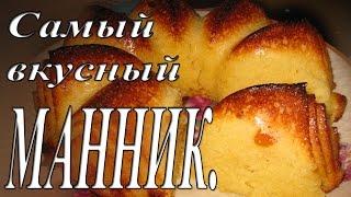САМЫЙ ВКУСНЫЙ МАННИК.