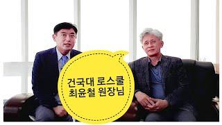 건국대 로스쿨 최윤철 원장님 인터뷰, 입시 준비, 이주…