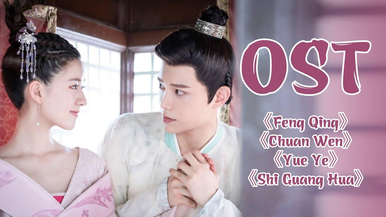 Tổng hợp nhạc phim Trần Thiên Thiên, Ngày Ấy Bây Giờ | The Romance of Tiger and Rose OST | WeTV Edit