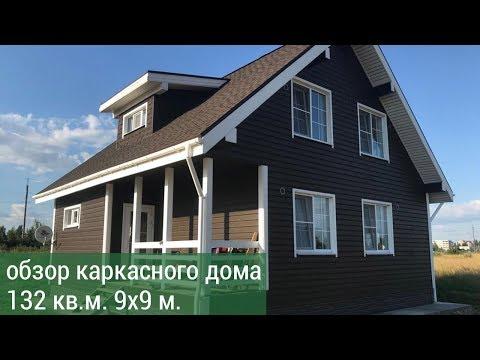 Обзор каркасного дома 9х9 - влог от 08.05.19 Валдайский Мастер - каркасные дома для Вас
