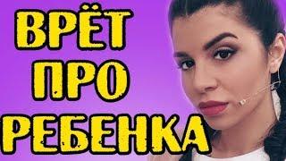 АЛИАНА ВРЁТ ПРО РЕБЕНКА! НОВОСТИ 11.11.2018