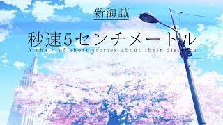 新海誠《秒速5厘米》主題曲-One more time, One more chance(中日歌詞)(Cover)
