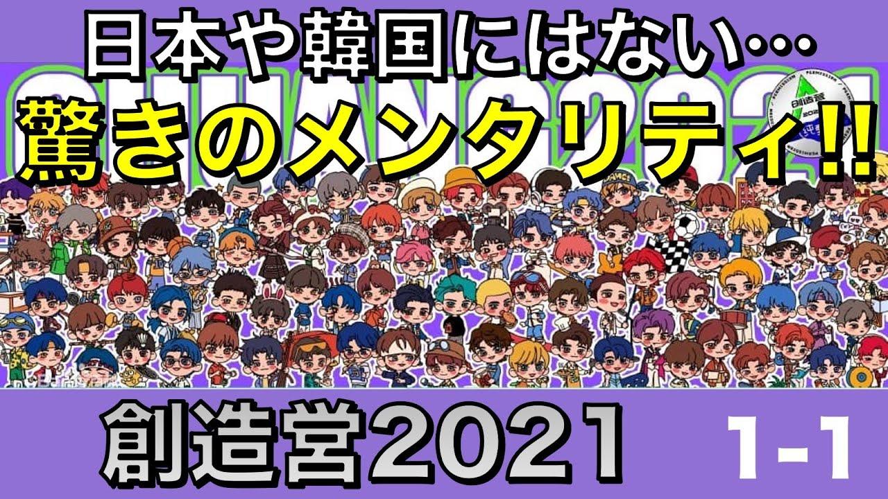 2021 創造 営