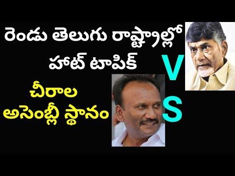 Chirala Consistency Hot Topic in Two Telugu States   Chandrababu vs Amanchi Krishna Mohan