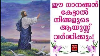 Njanunarumbozhum # Christian Devotional Songs Malayalam 2019 # Superhit Christian Songs