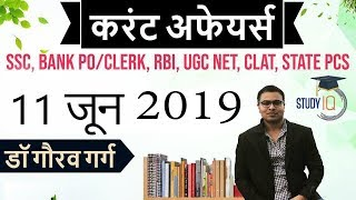 June 2019 Current Affairs in Hindi - 11 June 2019 - Daily Current Affairs for All Exams