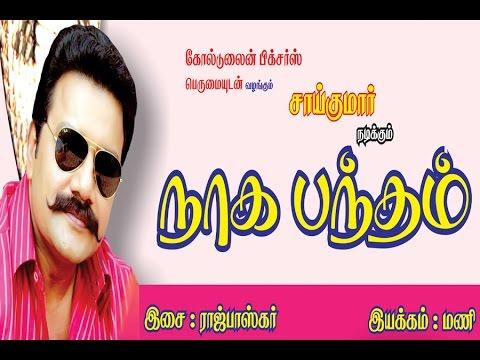 Naga Bandham Tamil Movie ,Star: Sai Kumar, Vinaya Prasad