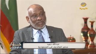 سفير المالديف بالرياض ضيف عبدالرحمن الطريري في برنامج حوار دبلوماسي
