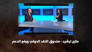 صندوق النقد الدولي ورفع الدعم - مازن ارشيد