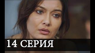 ГЮЛЬПЕРИ 14 Серия СЮЖЕТ 3 РАЗБОР На русском языке