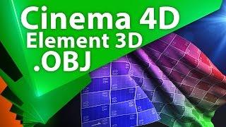 Экспорт анимации 3D моделей через OBJ формат для плагина Element 3D в After Effects - AEplug 126