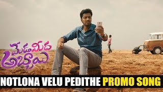 Notlona Velu Pedithe Promo Song | Meda Meeda Abbayi Movie Songs | Allari Naresh | Nikhila