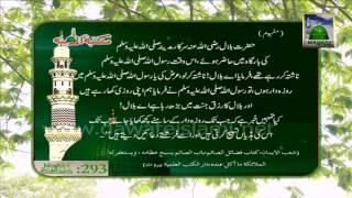 Golden Words - Rajab Ke Rozon Ki Fazilat by Maulana Ilyas Qadri