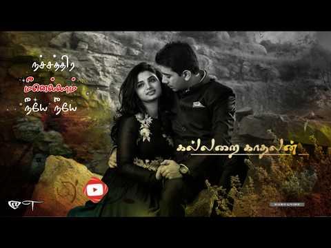 manam-kothi-paravai-jal-jal-jal-osai♥-whatsapp-status-song-tamil-whatsapp-status-kallarai-kathalan