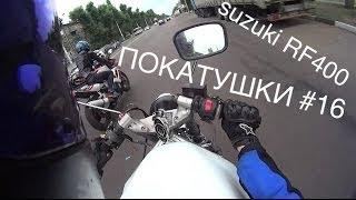Покатушки С Табуреткиным #16.На Suzuki Rf400