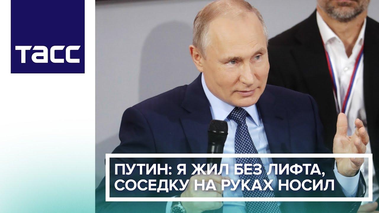 Путин рассказал, как носил свою соседку на руках на пятый этаж
