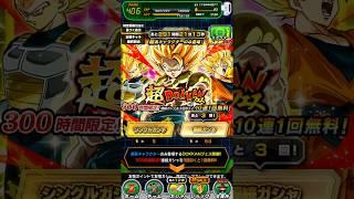 Gambar cover Dragon Ball Z: Dokkan Battle; Super Saiyan Gogeta Super Dokkan Festival