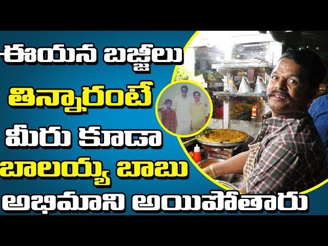 Bhimavaram   Famous Mixer Masala   Bajji Stall   Balayya Fan   Mixer