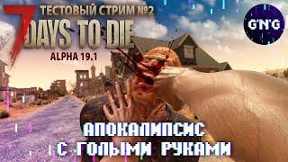 Выживание без крафта! // тестовый стрим 7 Days to die