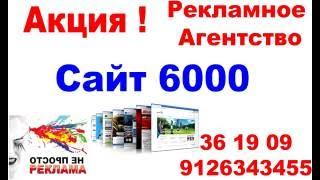 Рекламное Агентство , не просто реклама(, 2016-07-23T16:29:14.000Z)