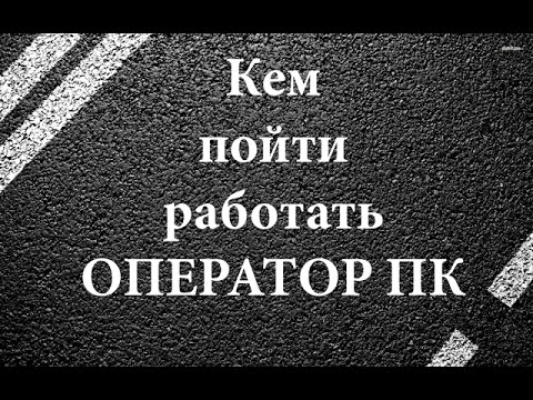 Работа Оператор ПК на дому в Молодечно, вакансии -