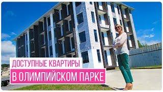 ВЛОГ О НЕДВИЖИМОСТИ В СОЧИ🏝️   ЖК ТРИУМФАЛЬНЫЙ   Новостройки Сочи   Людмила Зайцева