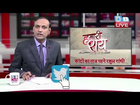 #HamariRai |Rahul Gandhi के सिर पर कांटों का ताज | 17 Dec.2017