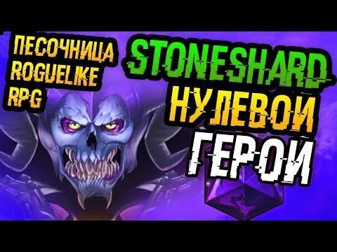 Stoneshard | 1 - Боевой Маг | RPG: Roguelike, Песочница.