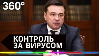 Воробьёв о ситуации с короновирусом в Подмосковье